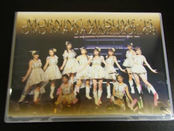 MORNING MUSUME。'15 DVD Magazine Vol.68 中古品