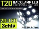 ND系 ロードスター バックランプ LED T20 20発 6000K/ホワイト