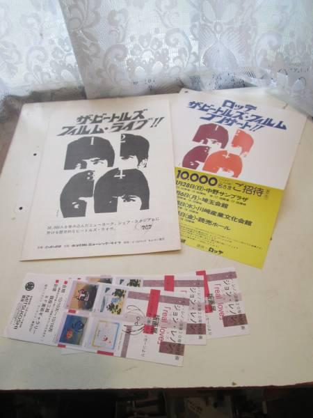 【チラシとパンフ】ビートルズ/Beatles■シェア・スタジアム65