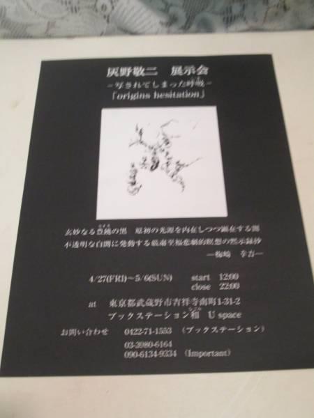 【チラシ】灰野敬二■展示会:写されてしまった呼吸 *2001年