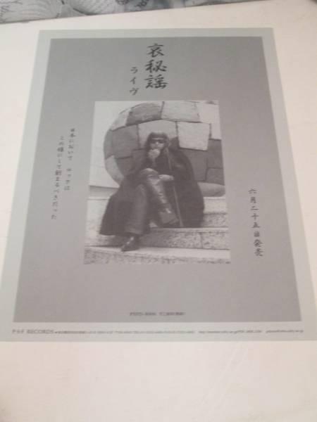 【チラシ】灰野敬二■哀秘謡 ライヴ *2000年発売CDの告知