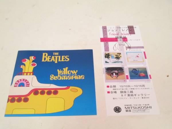 【チラシ】ビートルズ/Beatles■イエロー・サブマリン songtrack