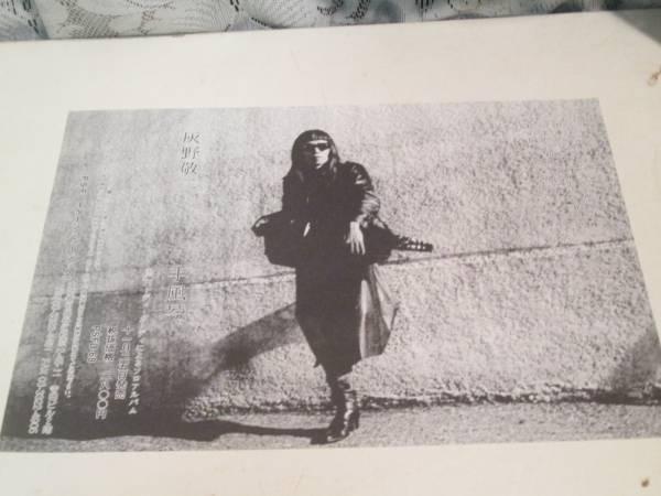 【フライヤー/チラシ】灰野敬二■手風琴 *95年(?)発売CDの告知
