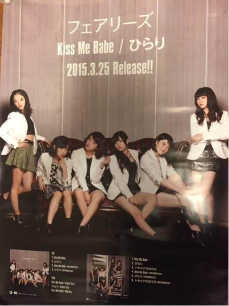 フェアリーズ☆Kiss Me Babe/ひらり☆告知ポスター