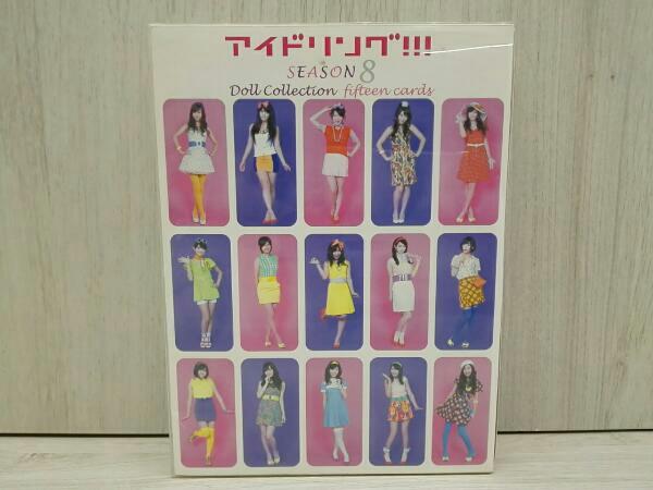 アイドリング!!! Season8 DVD-BOX ライブグッズの画像