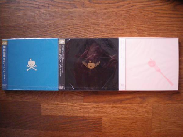 椎名林檎 DVD 性的ヒーリング3点セット 新品未開封劣化もあり ライブグッズの画像