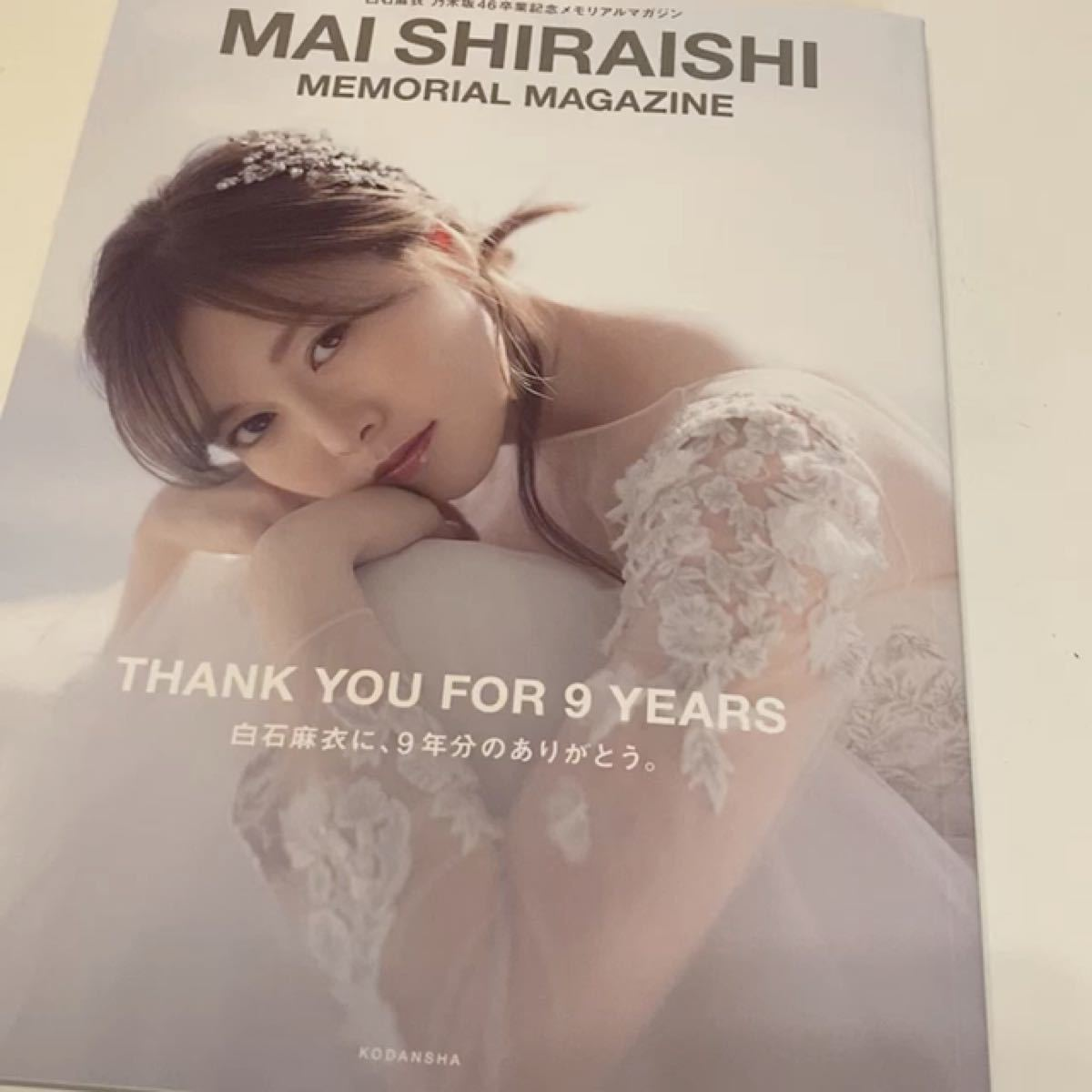 白石麻衣 卒業記念 メモリアルマガジン オフショット写真集 ポストカードのおまけつき!