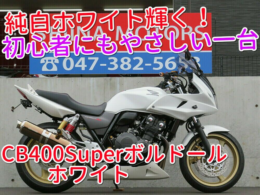「■無限マフラー/アンダーカウル/日本全国デポデポ間送料無料!ホンダ CB400Super ボルドール VTEC Revo 13542 NC42 ホワイト 車体 カスタム」の画像1