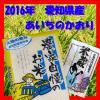 あいちのかおり 白米3kg 〈農家自慢のお米〉2016年愛知県産