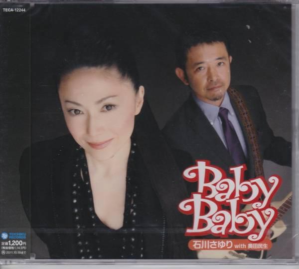 石川さゆり with 奥田民生<ユニコーン>「Baby Baby」新品CD