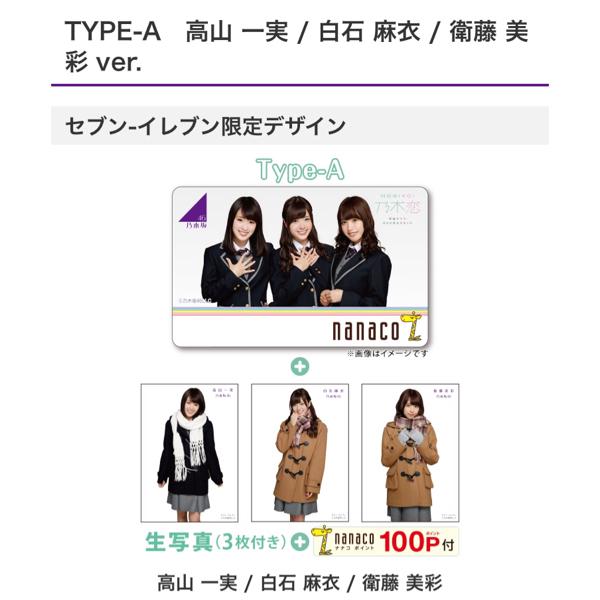 新品 未開封 乃木坂 46 nanaco カード + 生写真 (3枚) Type-A
