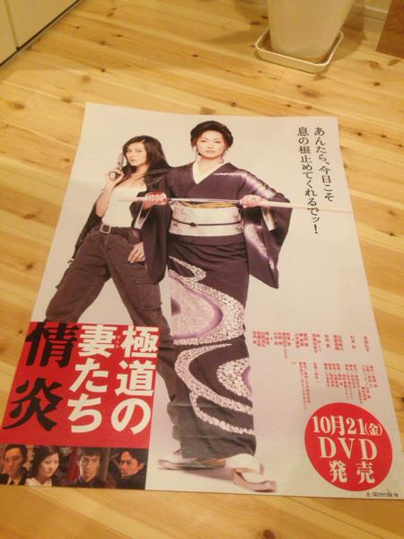 極道の妻たち 情炎 ポスター 高島礼子 杉本彩 前田愛 グッズの画像