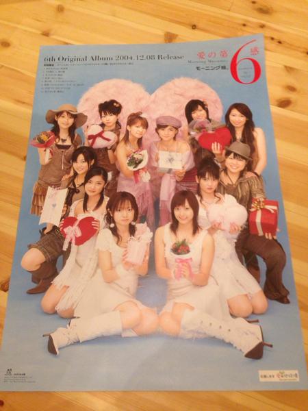 【レア品】モーニング娘 愛の第6感 ポスター