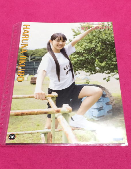 レタパ200■飯窪春菜■MY VISION■ピンナップポスター 2弾