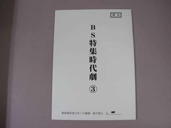 台本おそろし3話波瑠満島真之介宮崎美子宮部みゆき グッズの画像