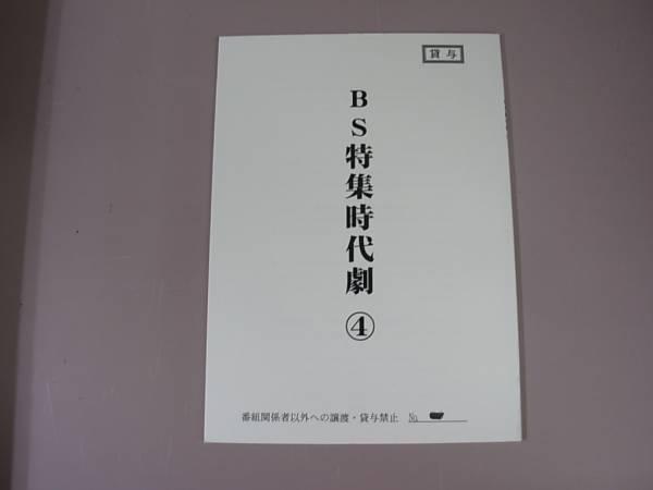 台本おそろし4話波瑠満島真之介宮崎美子宮部みゆき グッズの画像