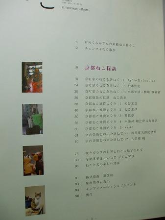 【送料無料】◆ねこ♯73(2010年冬号)京都・町家のねこ/チェンマイねこ散歩/有元くるみさんの素敵ねこ暮らし/猫/ネコ】_画像2