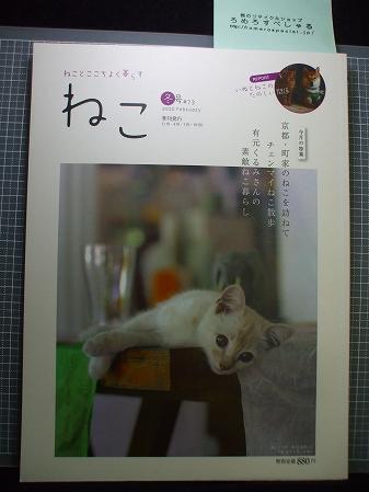 【送料無料】◆ねこ♯73(2010年冬号)京都・町家のねこ/チェンマイねこ散歩/有元くるみさんの素敵ねこ暮らし/猫/ネコ】_画像1