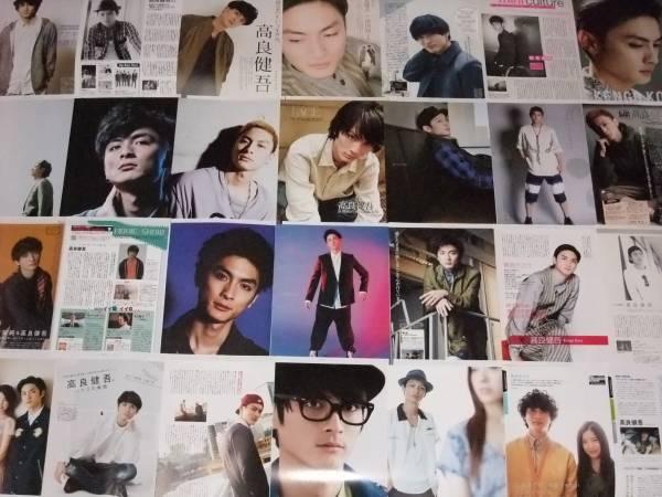◆高良健吾◆■■切り抜き 141ページ グッズの画像