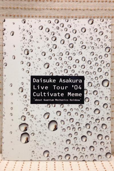 ■浅倉大介 (access)ツアー パンフレット '04 cultivate meme