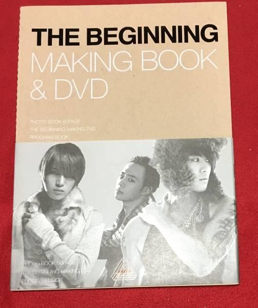 JYJ公式THE BEGINNING MAKING BOOK&DVD東方神起