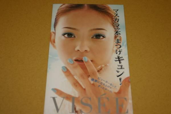 ①安室奈美恵 VISEE 宣伝チラシ