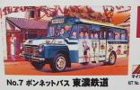 マイクロエース 1/32「ボンネットバスNo.7 東濃鉄道」新品