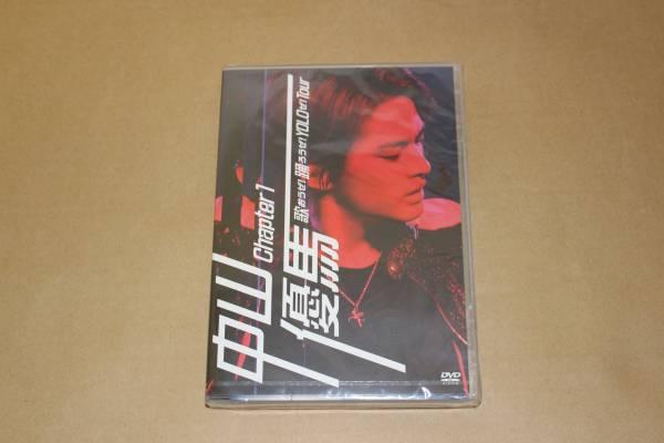 新品★中山優馬 Chapter1 歌おうぜ!踊ろうぜ!YOLOぜ!Tour DVD
