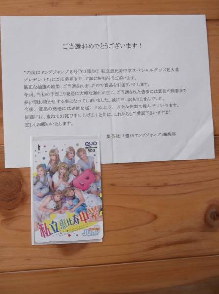 私立恵比寿中学  ヤングジャンプ当選☆証書付クオカ(¥500)