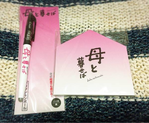 ☆嵐☆二宮和也 映画「母と暮せば」グッズ ボールペン+メモ帳