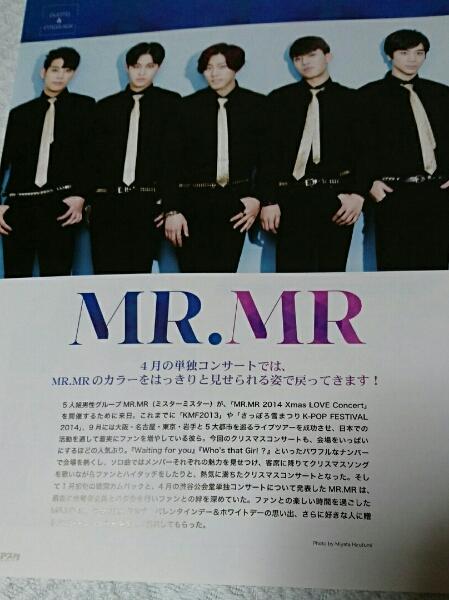 ◆韓国 【 MR.MR / ミスターミスター 】☆ 切り抜き 15p ★
