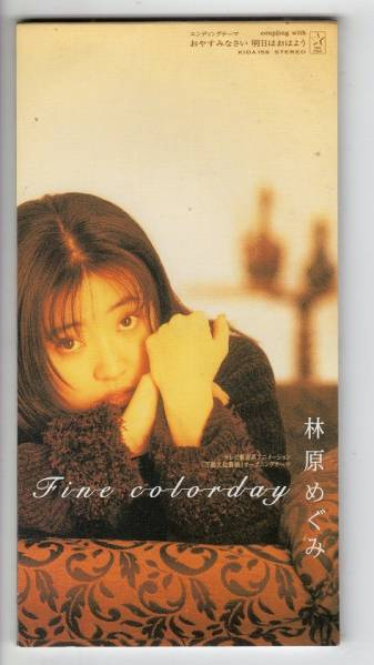 SCD】林原めぐみ Fine colorday ...