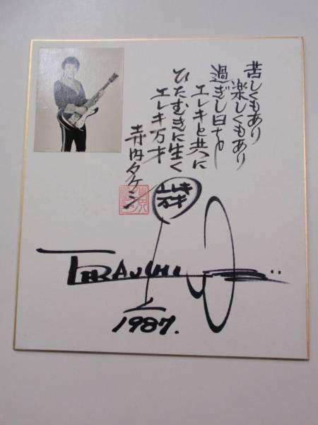 直筆サイン色紙・落款 寺内タケシ エレキギター万才1987黒