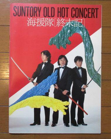 パンフレット/海援隊[終末期] /1982年/武田鉄也