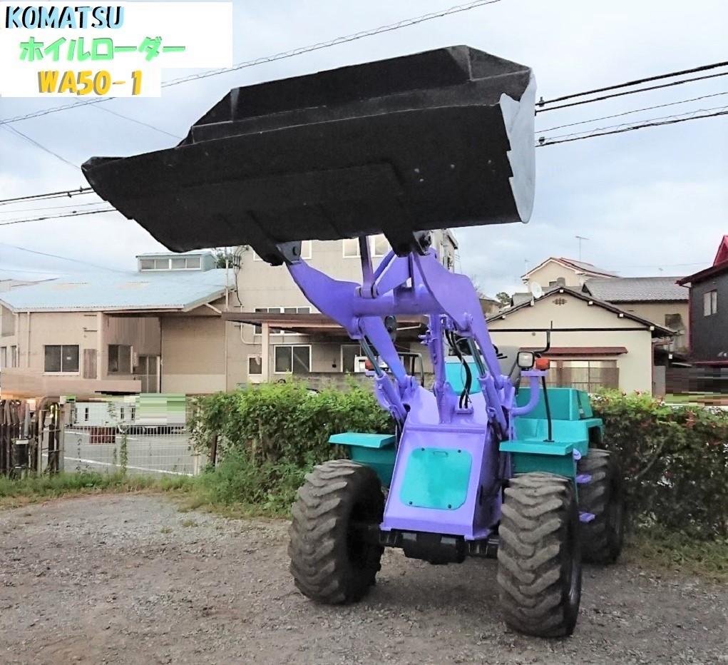 「ホイルローダー コマツ ディーゼル WA50-1 KOMATSU タイヤショベル ショベルローダー 運搬 除雪 酪農 【税込】 」の画像1