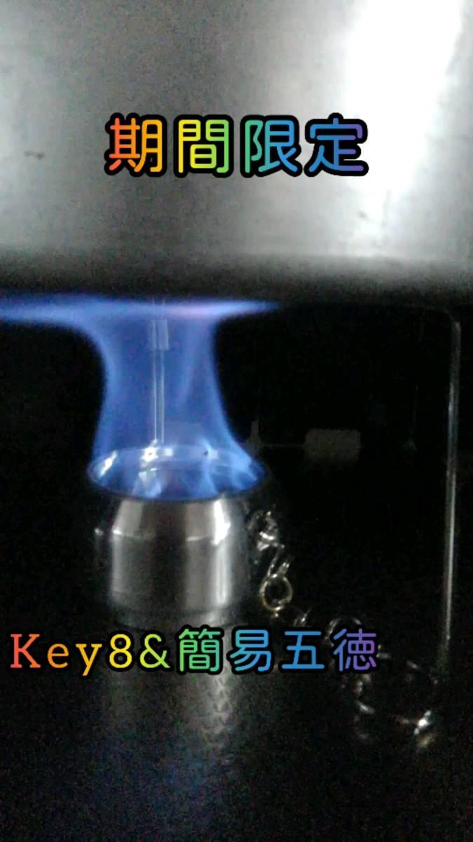 Key8&簡易五徳セット+シマーリング