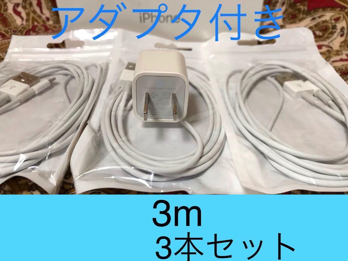 ライトニングケーブル3m2本と2m.1mを1本ずつとアダプタ1個