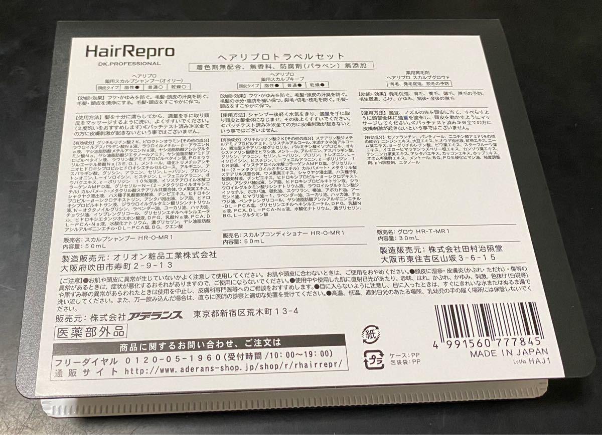 アデランス シャンプー ヘアリプロ 薬用スカルプシャンプー [普通〜乾燥肌肌向け] 育毛シャンプー 男性用 スカルプ アミノ酸