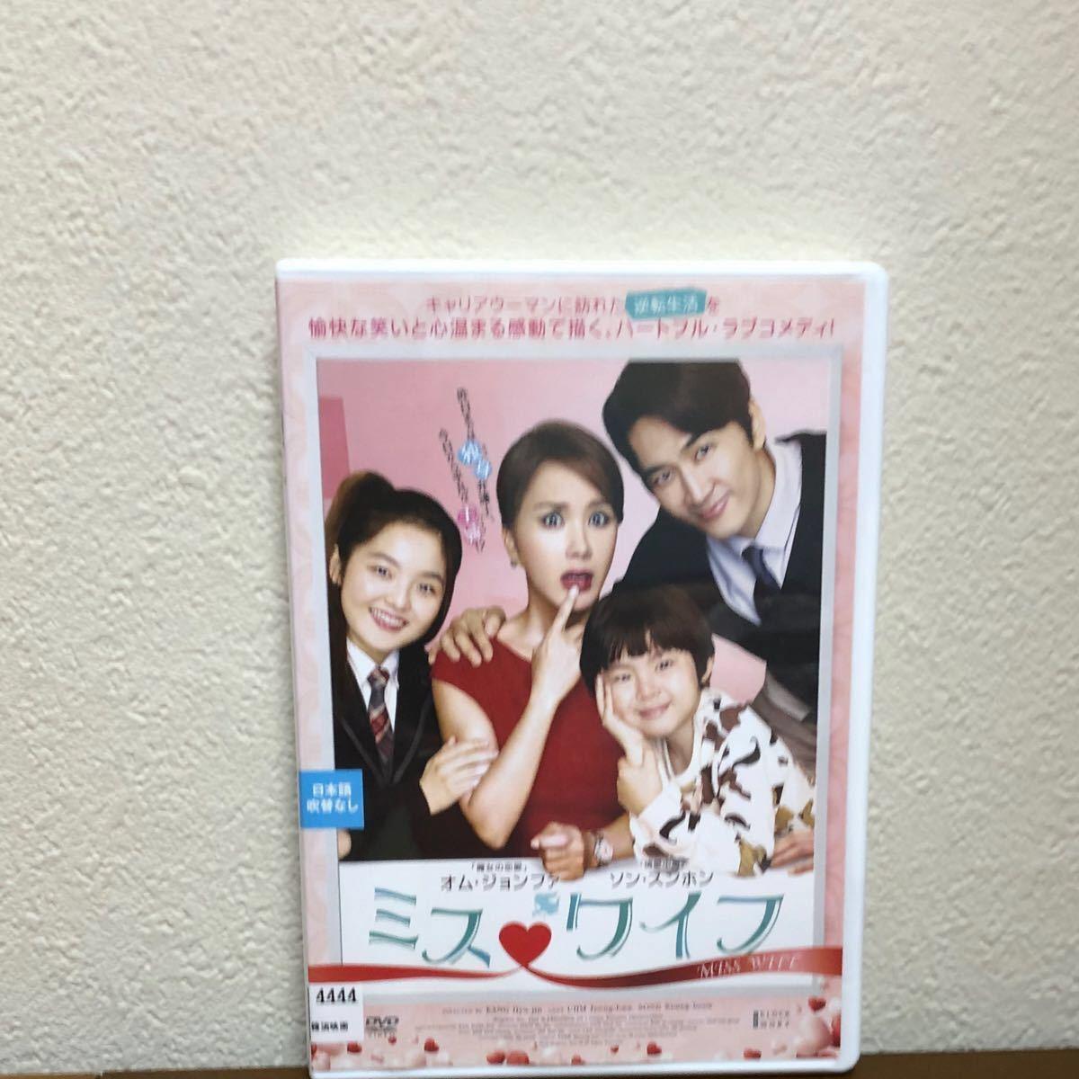 韓国映画 ミス・ワイフ