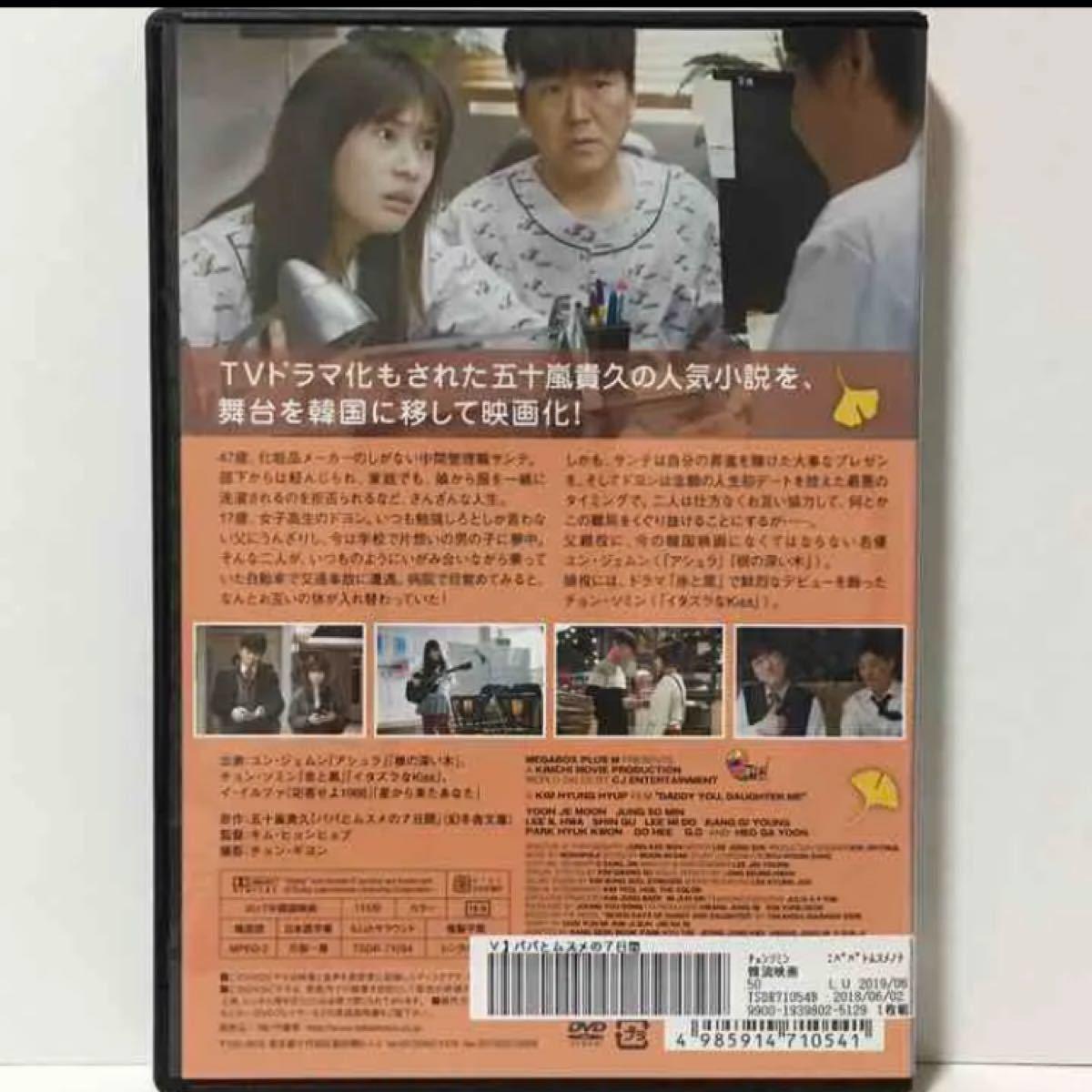 韓国映画 パパとムスメの7日間