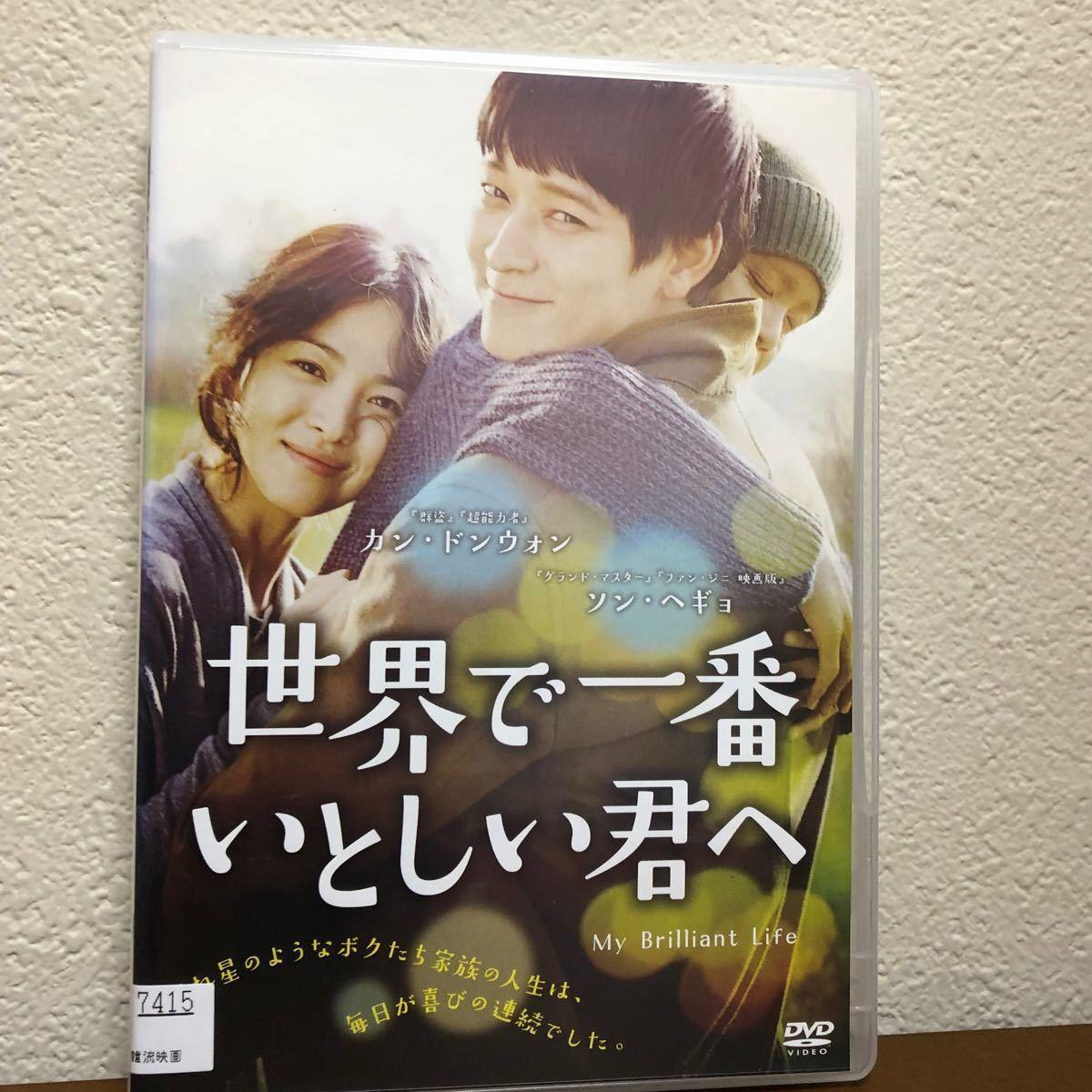 韓国映画 世界で一番いとしい君へ すずらん様専用