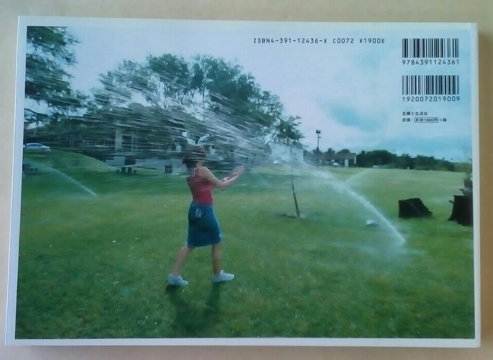深田恭子写真集 WATER LOVING
