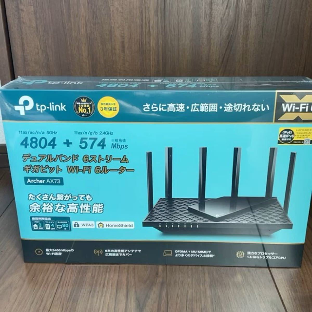 【新品未開封】TP-Link Archer AX73 AX5400 デュアルバンド ギガビット Wi-Fi 6ルーター 三年保証付