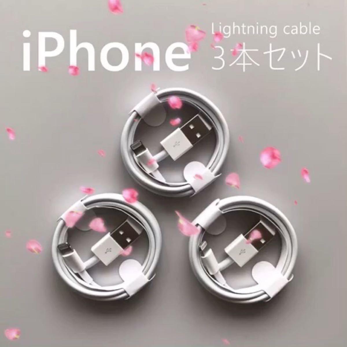 充電ケーブル ライトニング ケーブル lightning iPhone ケーブル 3本