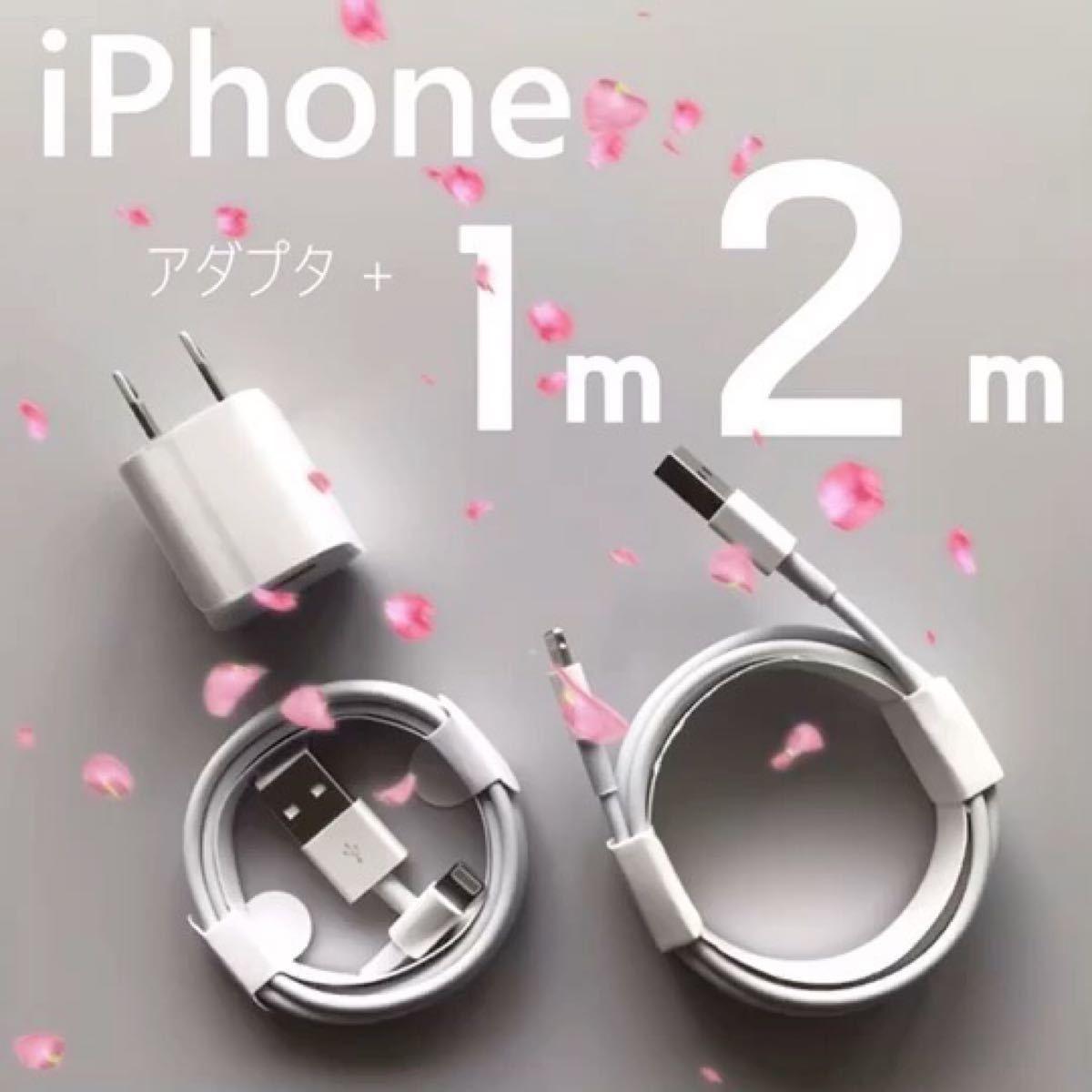 iPhone 充電ケーブル 充電器 コード アダプター ケーブル1m.2m.アダプター 3点セット
