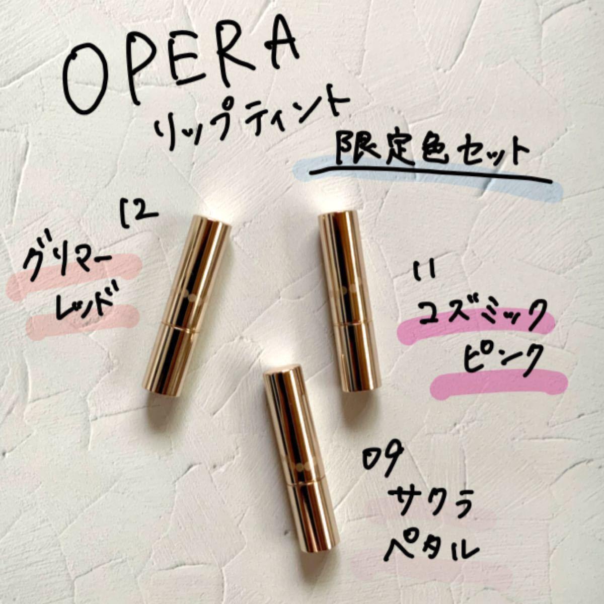 オペラ リップティント 3点