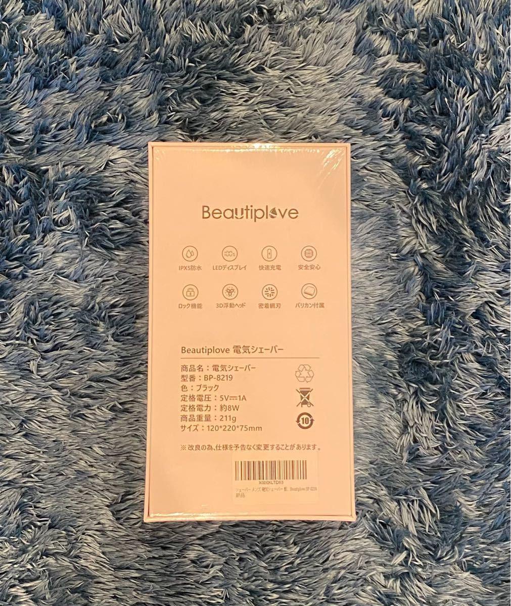 電気シェーバー バリカン 髭剃り Beautiplove BP-8219 USB充電式 防水