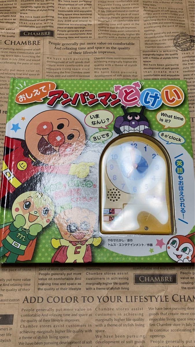 アンパンマンとけい 時計 学習絵本 日本語 英語やなせたかし 時間 あいさつ 子供絵本 知育