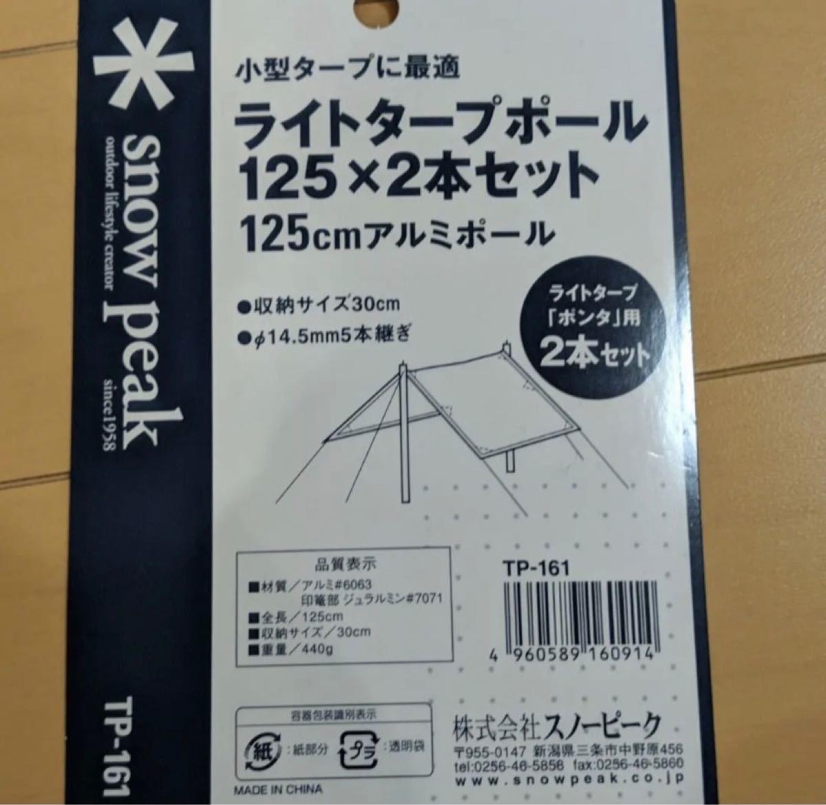 【Snow Peak】【スノーピーク】【ポンタ】【ライト】【タープ】【ポール】【TP-161】【125×2セット】【綺麗】【美品】