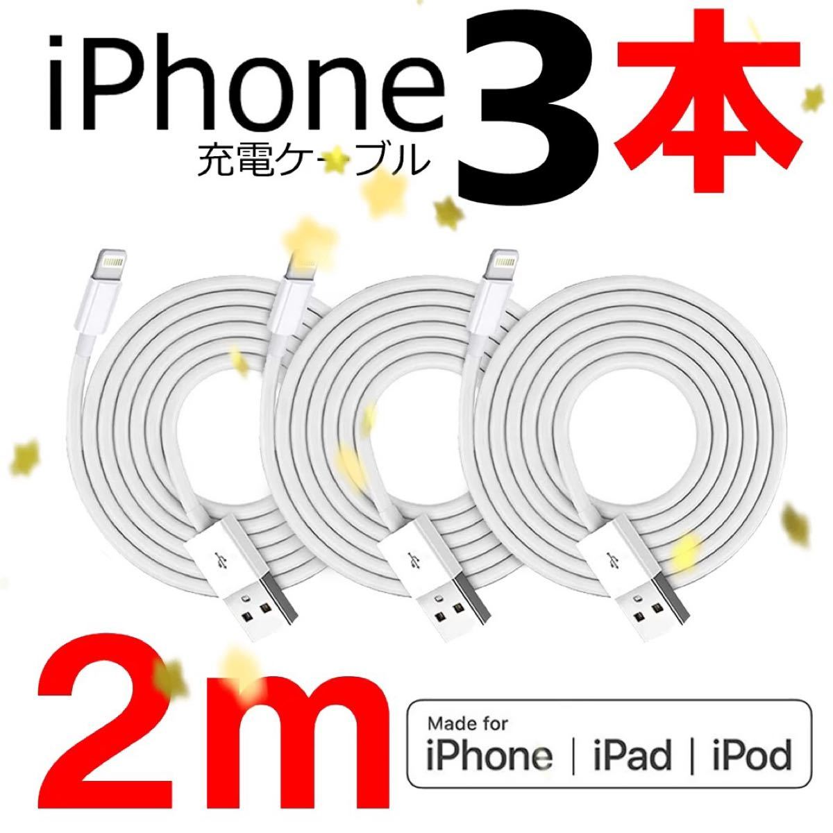 iPhone 充電器 充電ケーブル lightning cable ライトニングケーブル 急速充電 USB 高速充電 データ通信
